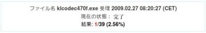 http://www.virustotal.com/jp/analisis/8e5d11638815e868a0572e197a928503
