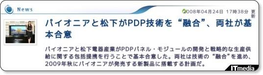 http://plusd.itmedia.co.jp/lifestyle/articles/0804/24/news109.html