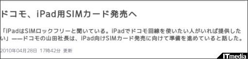 http://www.itmedia.co.jp/news/articles/1004/28/news080.html