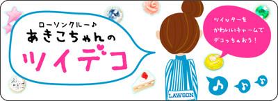 http://www.lawson.co.jp/twitter/twideco/