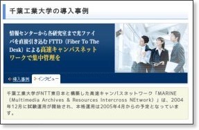http://www.ntt-east.co.jp/business/case/2005/001/interview.html