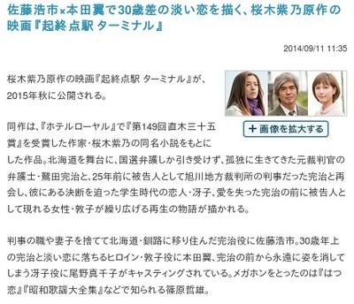 http://www.cinra.net/news/20140911-terminal