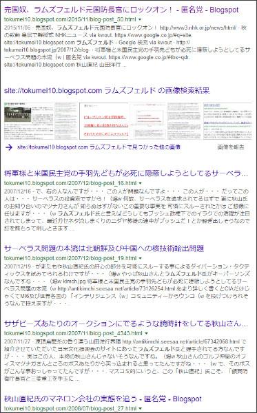 https://www.google.co.jp/search?ei=KYWNWsjYE9KujwOBnJSwBQ&q=site%3A%2F%2Ftokumei10.blogspot.com+%E3%83%A9%E3%83%A0%E3%82%BA%E3%83%95%E3%82%A7%E3%83%AB%E3%83%89&oq=site%3A%2F%2Ftokumei10.blogspot.com+%E3%83%A9%E3%83%A0%E3%82%BA%E3%83%95%E3%82%A7%E3%83%AB%E3%83%89&gs_l=psy-ab.3...2582.2582.0.3787.1.1.0.0.0.0.114.114.0j1.1.0....0...1c.2.64.psy-ab..0.0.0....0.YhwZl1tHFuI