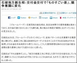 http://www.bloomberg.co.jp/news/123-O1JSY66TTDSC01.html