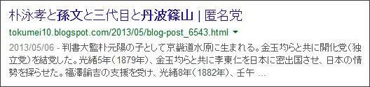 https://www.google.co.jp/search?hl=ja&safe=off&biw=1145&bih=939&q=site%3Atokumei10.blogspot.com+&btnG=%E6%A4%9C%E7%B4%A2&aq=f&aqi=&aql=&oq=&gws_rd=ssl#hl=ja&q=site:tokumei10.blogspot.com+%E5%AD%AB%E6%96%87%E3%80%80%E4%B8%B9%E6%B3%A2%E7%AF%A0%E5%B1%B1&safe=off