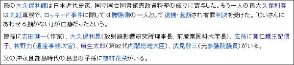http://ja.wikipedia.org/wiki/%E5%A4%A7%E4%B9%85%E4%BF%9D%E5%88%A9%E9%80%9A