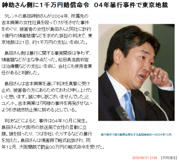 http://www.47news.jp/CN/201009/CN2010092101000953.html
