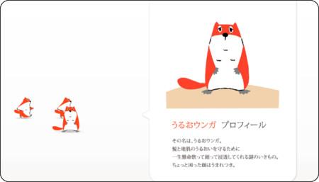 http://www.ichikami.jp/uruounga/