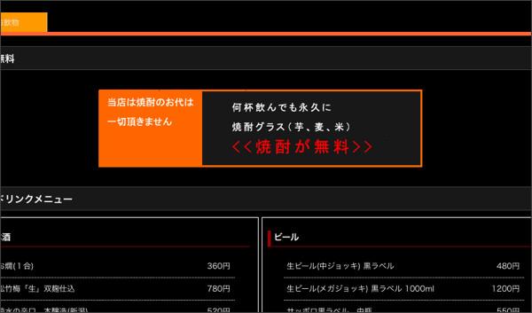 http://www.izakaku.com/menu/drink.html