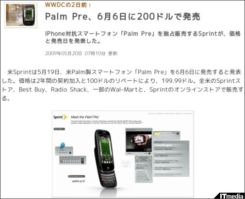http://www.itmedia.co.jp/news/articles/0905/20/news016.html