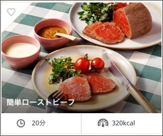 http://www.aussiebeef.jp/recipe/?keyword=%E3%83%AD%E3%83%BC%E3%82%B9%E3%83%88%E3%83%93%E3%83%BC%E3%83%95