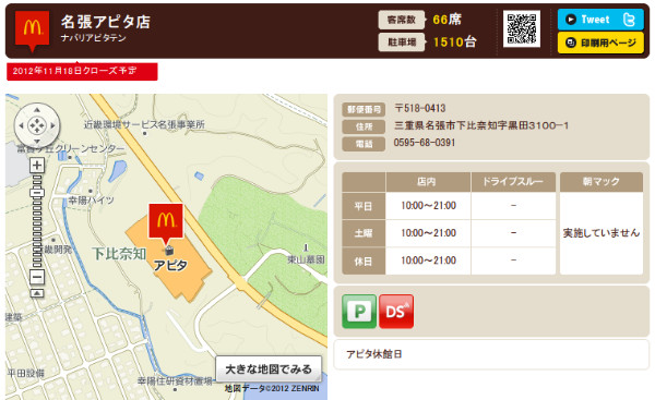 http://www.mcdonalds.co.jp/shop/map/map.php?strcode=24525