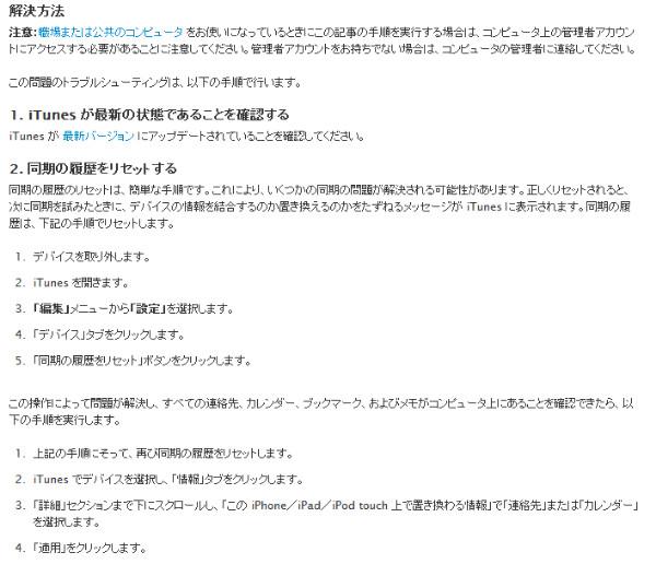 http://support.apple.com/kb/TS2690?viewlocale=ja_JP&locale=ja_JP