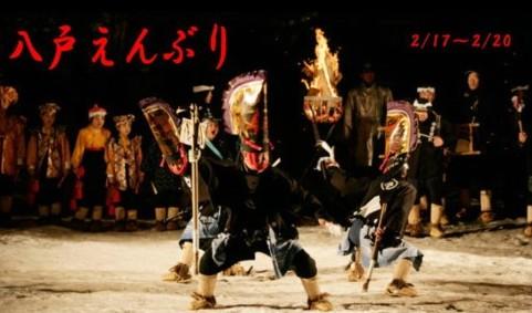 http://www.city.hachinohe.aomori.jp/kanko/festival/enburi/index.html