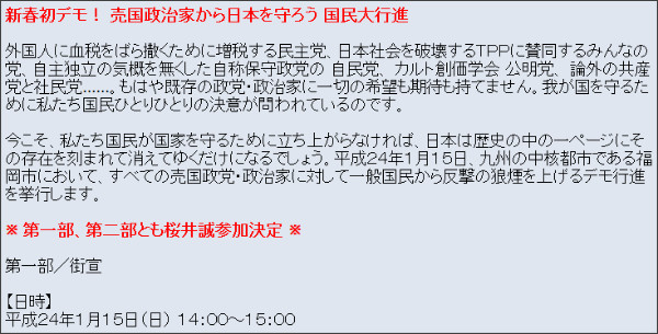 http://www.zaitokukai.info/modules/piCal/index.php?smode=Daily&action=View&event_id=0000000897&caldate=2011-12-28