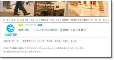 http://costep.hucc.hokudai.ac.jp/costep/news/index.php?page=article&storyid=121