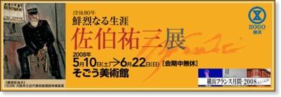 http://www2.sogo-gogo.com/common/museum/archives/08/0510_saeki/index.html