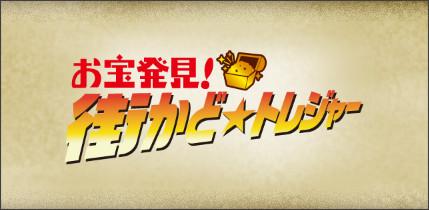 http://www.ytv.co.jp/ten/corner/treasure/