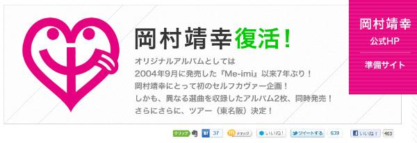 http://v3-inc.jp/okamurayasuyuki/