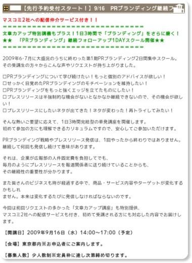 http://mh-kawana.com/2009/07/916pr.html