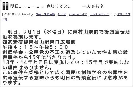 http://makiyasutomo.jugem.jp/?eid=537