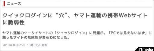http://www.itmedia.co.jp/news/articles/1010/25/news044.html
