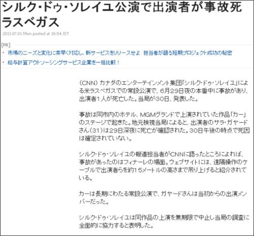 http://www.cnn.co.jp/showbiz/35034070.html