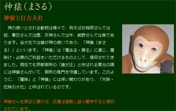 http://www6.ocn.ne.jp/~hiyoshi3/masaru.htm