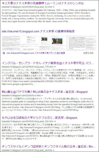 https://www.google.co.jp/search?ei=lsCyWtahDYaEjwPHiIPQCg&q=site%3A%2F%2Ftokumei10.blogspot.com+%E3%83%8A%E3%83%81%E3%82%B9%E6%9C%AC%E5%AE%B6&oq=site%3A%2F%2Ftokumei10.blogspot.com+%E3%83%8A%E3%83%81%E3%82%B9%E6%9C%AC%E5%AE%B6&gs_l=psy-ab.3...0.0.1.156.0.0.0.0.0.0.0.0..0.0....0...1c..64.psy-ab..0.0.0....0.Rdfnrd8sfdw
