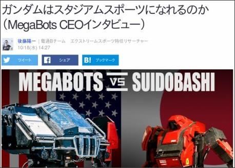 https://news.yahoo.co.jp/byline/gotoyoichi/20171018-00077023/