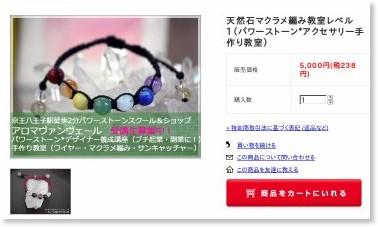http://shop.aroma-ventvert.com/?pid=25020999