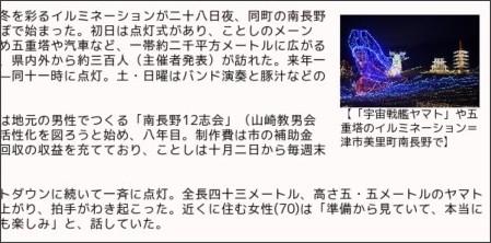 http://www.isenp.co.jp/news/20101130/news02.htm