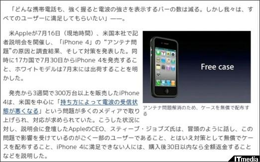 http://www.itmedia.co.jp/news/articles/1007/17/news005.html