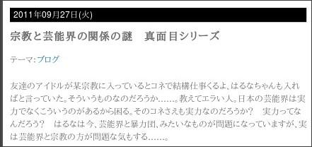 http://ameblo.jp/annno-haruna/entry-11031284506.html