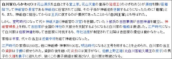 http://ja.wikipedia.org/wiki/%E7%99%BD%E5%B7%9D%E5%AE%B6