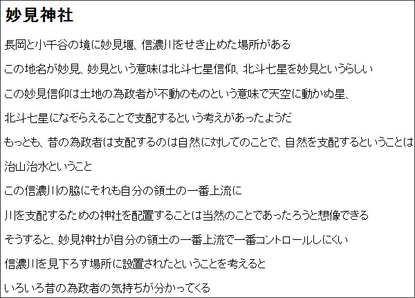 http://tmc.nagaoka.niigata.jp/jimoto13.htm