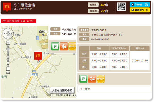 http://www.mcdonalds.co.jp/shop/map/map.php?strcode=12548
