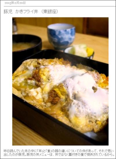 http://tokyo-nomunomu.air-nifty.com/blog/2013/02/post-65f7.html