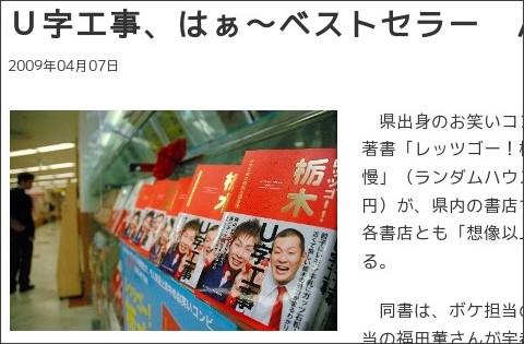 http://mytown.asahi.com/tochigi/news.php?k_id=09000000904070002