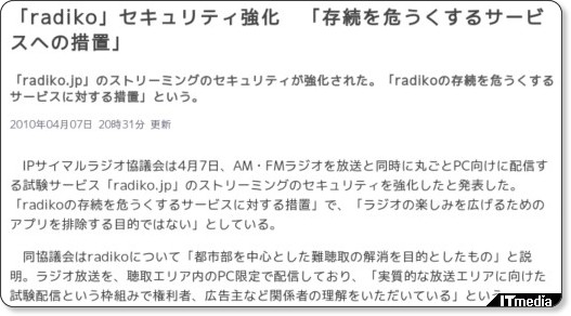 http://www.itmedia.co.jp/news/articles/1004/07/news093.html
