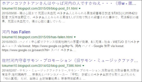 https://www.google.co.jp/#q=site:%2F%2Ftokumei10.blogspot.com+%E6%B2%B3%E5%86%85%E3%80%80%E3%83%99%E3%83%88%E3%83%8A%E3%83%A0