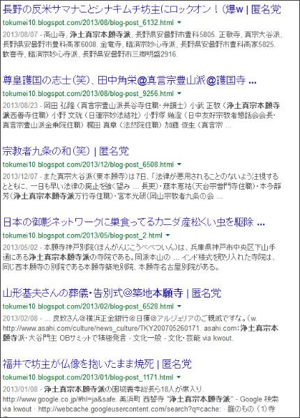 https://www.google.co.jp/search?hl=ja&safe=off&biw=1145&bih=939&q=site%3Atokumei10.blogspot.com+&btnG=%E6%A4%9C%E7%B4%A2&aq=f&aqi=&aql=&oq=&gws_rd=ssl#hl=ja&q=site:tokumei10.blogspot.com+%E6%B5%84%E5%9C%9F%E7%9C%9F%E5%AE%97%E6%9C%AC%E9%A1%98%E5%AF%BA%E6%B4%BE&safe=off