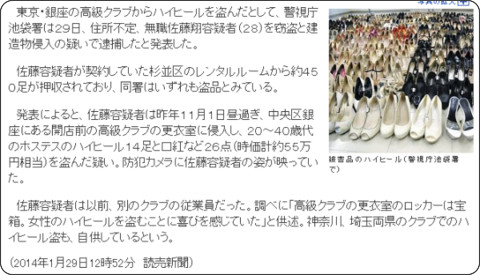 http://www.yomiuri.co.jp/national/news/20140129-OYT1T00478.htm?from=main7