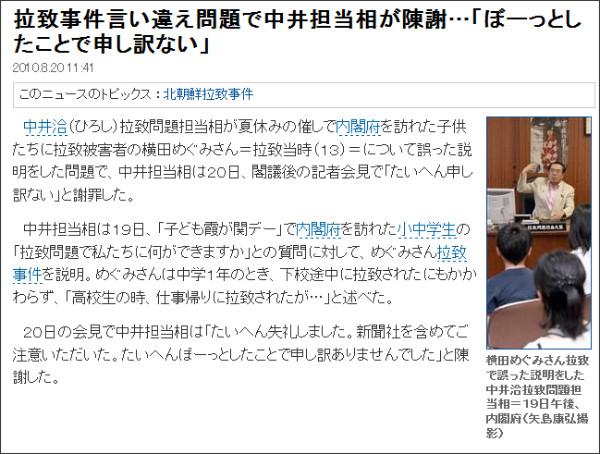 http://sankei.jp.msn.com/affairs/crime/100820/crm1008201148015-n1.htm