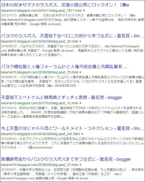 https://www.google.co.jp/search?q=site%3A%2F%2Ftokumei10.blogspot.com+%22%E6%AD%A6%E8%80%85%E5%B0%8F%E8%B7%AF%22%E3%80%80%E5%A4%A9%E7%9A%87&oq=site%3A%2F%2Ftokumei10.blogspot.com+%22%E6%AD%A6%E8%80%85%E5%B0%8F%E8%B7%AF%22%E3%80%80%E5%A4%A9%E7%9A%87&gs_l=psy-ab.3...4589.6271.0.6764.8.8.0.0.0.0.129.948.0j8.8.0....0...1.1j4.64.psy-ab..0.0.0.pXy8A2JlFNw