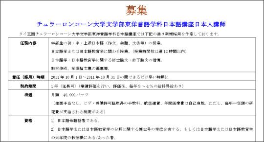 http://docs.google.com/viewer?a=v&q=cache:0ClC_T4gmgIJ:www.nkg.or.jp/job/job-2011/20110614Chulalongkorn.pdf+http://www.nkg.or.jp/job/job-2011/20110614Chulalongkorn.pdf&hl=ja&gl=jp&pid=bl&srcid=ADGEESgJwJj65TKq3jiBx8G3IL07aOAOpk2IPKOCLhtNyH1nmnqXJNcr8MPgUV3rCdX8xrgH0DIT5W-eZqnZlZdv46SA4v5kiSitW1Q1Pg2qRNrNIHvT9CB-xgagI4xTA6ozVHdSs09H&sig=AHIEtbRrhalsIh0YGLSYjnh3OtF9xEW0Cw&pli=1