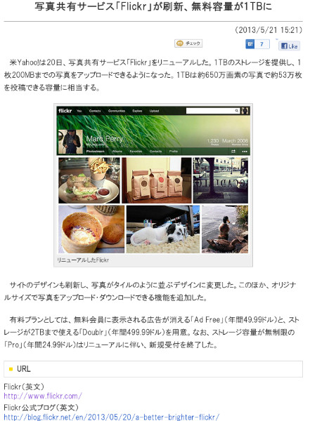http://internet.watch.impress.co.jp/docs/news/20130521_600207.html