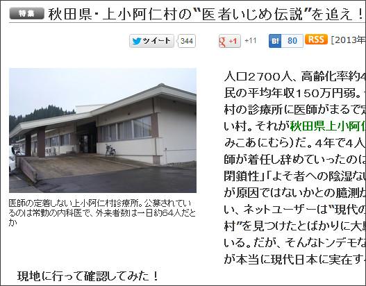 http://wpb.shueisha.co.jp/2013/01/04/16397/