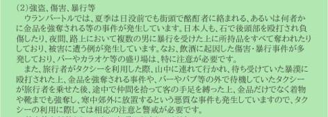 http://www2.anzen.mofa.go.jp/info/pcsafetymeasure.asp?id=019#3