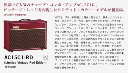 http://www.voxamps.jp/products/AC30C2/